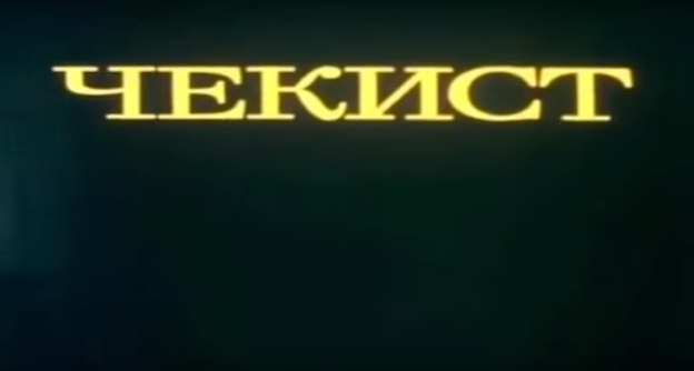 The Chekist title screen