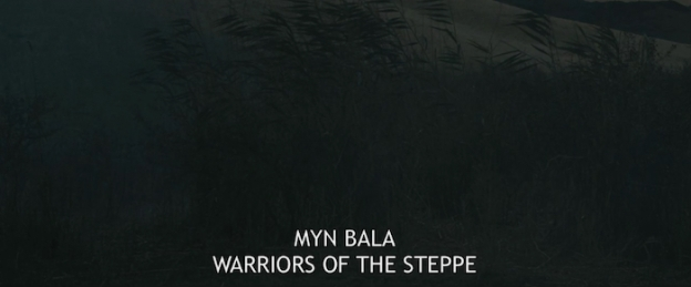 Myn Bala title screen