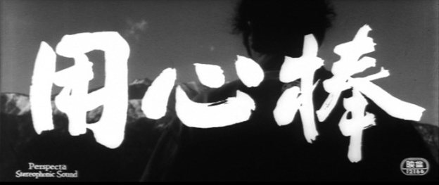Yojimbo title screen
