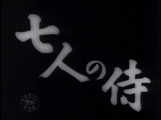 Seven Samurai title screen